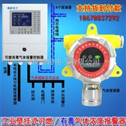 工业用磷化氢气体报警器,可燃性气体探测器国家生产标准