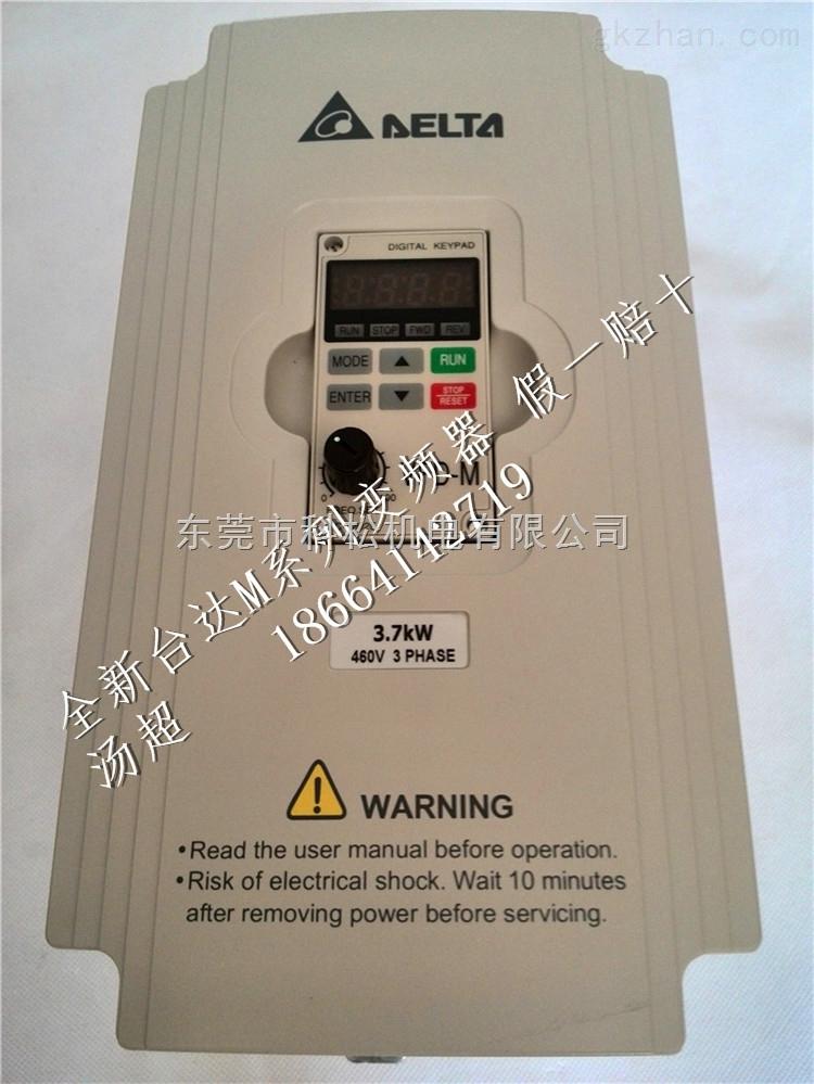 迷你型vfd015m21a 全新特价台达变频器1.