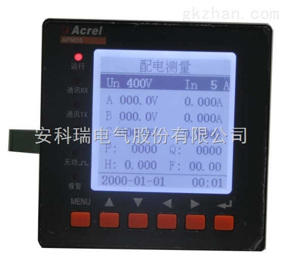 三相电能液晶表复费率电能统计表