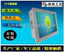 惠州15寸安卓低功耗工业平板电脑厂家
