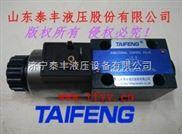 TAIFENG/4WE6EA-50系列液压换向阀