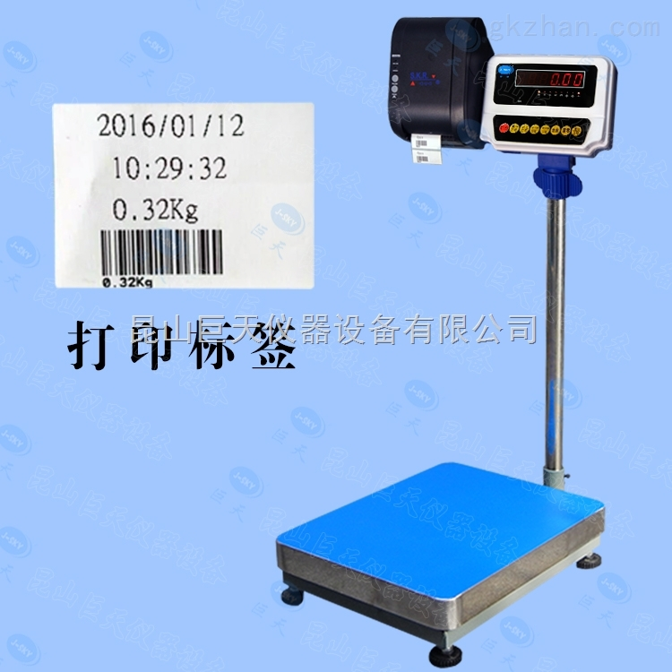 苏州60公斤打印产品标签电子台秤,带打印功能电子磅称