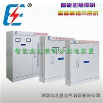 济南电之星智能应急照明分配电装置/点式分配电装置