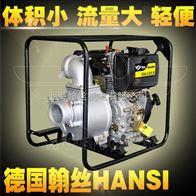 HS40DP翰丝四寸柴油机自吸式水泵市场报价