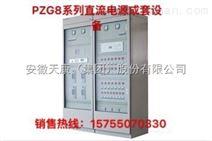 伴热带PZG8系列直流电源成套设备
