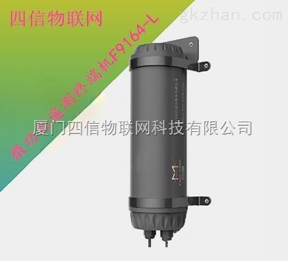 微功耗rtu—F9164-L-四信物联网