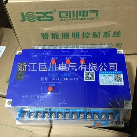 上海继电器控制模块