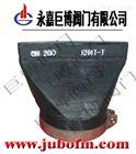 RH41-T卡箍式鸭嘴阀