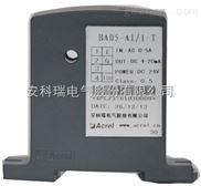 BA05-AI/I安科瑞信号采集电流传感器