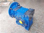 NMRW150大扭矩蜗轮蜗杆减速机
