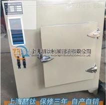 专业制造厂家活动直销远红外高温干燥箱