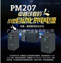 西门子PM207电源模块
