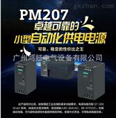 西門子PM207電源模塊