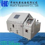 上海盐雾试验箱操作使用 华测仪器制造生产