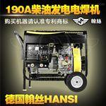 HS6800EW190A翰丝动力柴油自发电焊机