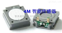 甲醛传感器4ME-CH2O甲醛气体传感器燃料电池型电化学传感器