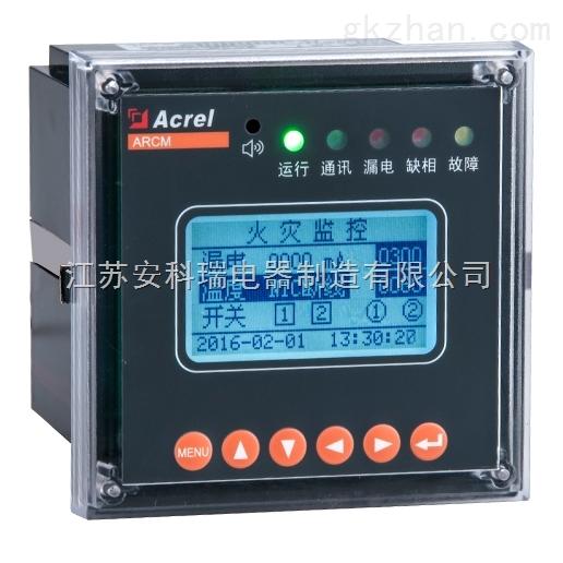 ARCM200L-UI电气火灾监控单元