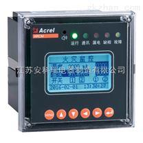ARCM200L-J4T4漏电火灾监控模块