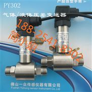 PY302-管道水压差传感器