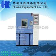 HC-644-北京高低温试验箱厂家 可上门维修