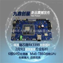 九鼎创展瑞芯微RK3399开发板6核64位Mali-T860 USB3.0 TypeC 高清