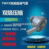 YX-72S-4全风5.5kw高压旋涡风机江苏生产厂家