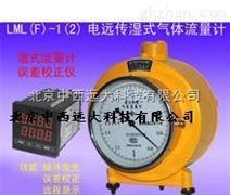 电远传湿式气体流量计 (防腐)