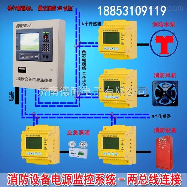 消防水箱消防设备电源状态监控模块,消防设备电源传感器