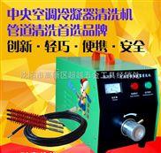 上海中央空调清洗机