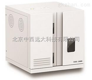中西总有机碳分析仪(实验室TOC分析仪)