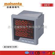 LSA1420智能配电仪表