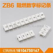 飞策UK导轨式接线端子 标记号 标识号 ZB6标记条(印字)数值 定制
