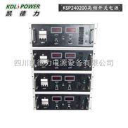 供应河南240V200A高频开关稳压电源价格多少钱 成都军工级开关电源厂家特价
