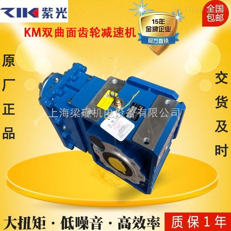 工厂批发直销KM斜齿轮-准双曲面齿轮减速机价格规格齐全