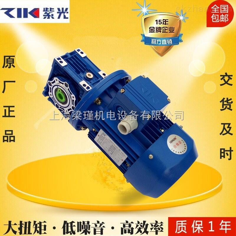 厂货批发直销zik清华紫光减速机紫光蜗轮蜗杆减速机报价