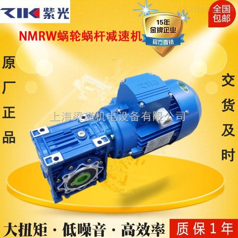 厂家批发直销zik紫光蜗轮蜗杆减速机中研技术有限公司制造