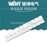 ZB8-防火阻燃尼龙PA66ZB8(印字)注塑标记条,导轨接线端子书写空白字母条