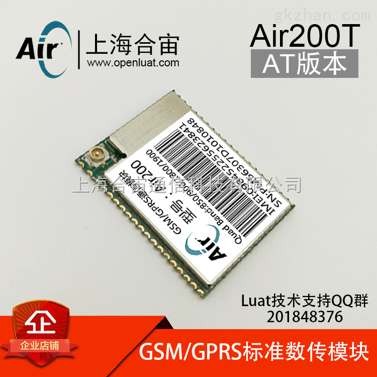 GSM/GPRS标准数传模块,Air200 AT版本:Air200T