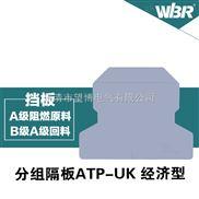 成套二次接线端子分阻隔板,UK经济型信号端子背板