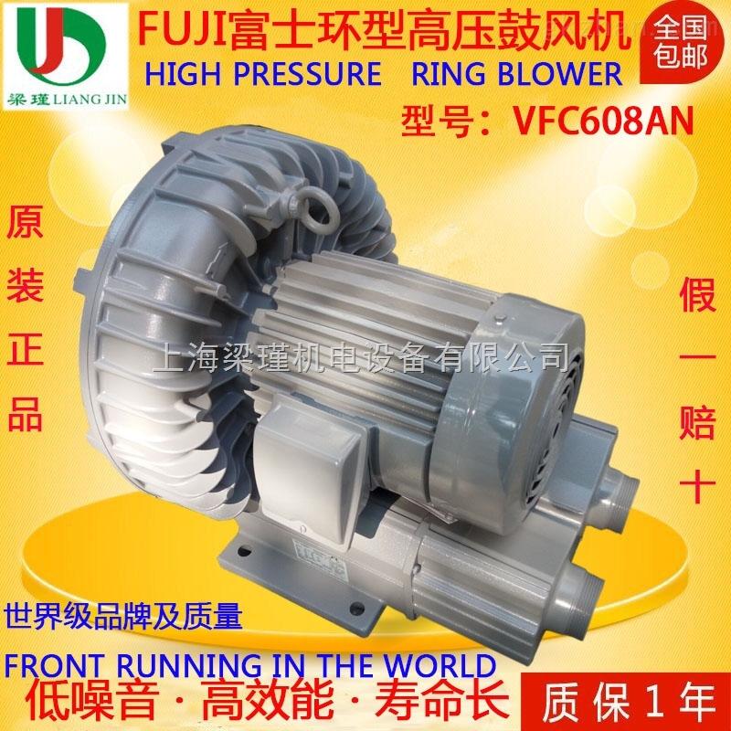 FUJI富士VFC608AN低噪音环形高压鼓风机报价
