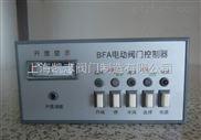 BFA-2、电动阀门控制器