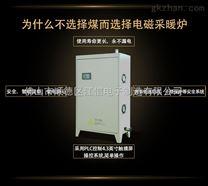 注塑机用煤改电电磁加热器