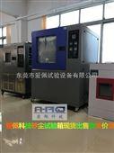 沙尘试验箱IP5IP6|防水防尘试验设备