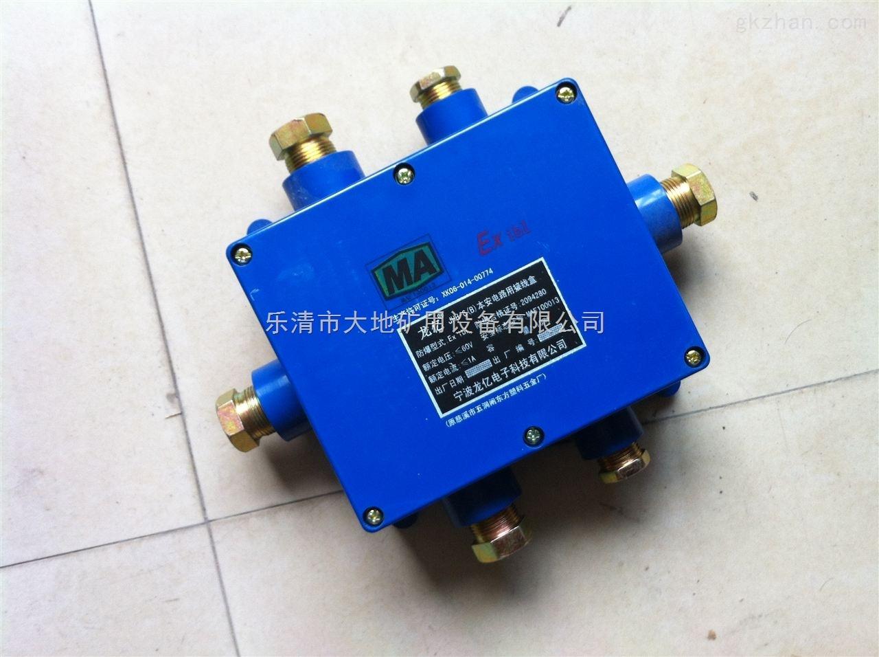 矿用电路用接线盒