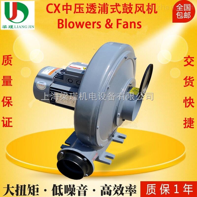 厂家直销批发CX-100透浦式1.5KW中压2HP鼓风机现货