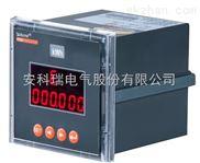 带通讯直流电表P80-DE/C