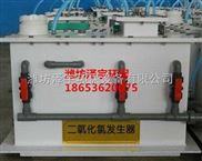 靖西县第二中学污水处理专用电解法二氧化氯发生器/二氧化氯消毒设备