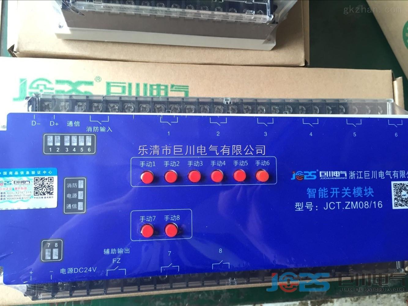 8路智能继电器模块产品广泛应用于应急照明回路