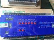 JL-MR0816A 8路智能继电器模块