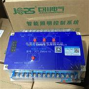 DDRC420FR 4路智能继电器模块